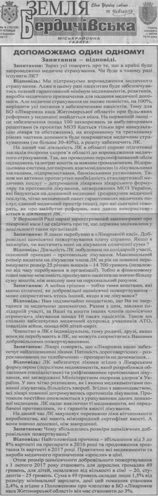 2-zemlya-berdichіvska